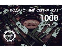 Подарочный сертификат на 1000 рублей PS1000