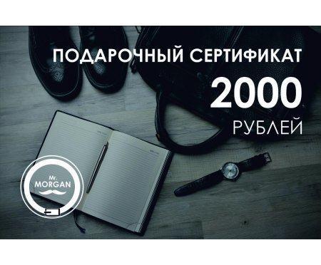 Подарочный сертификат на 2000 рублей PS2000