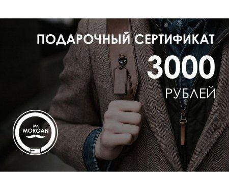 Подарочный сертификат на 3000 рублей PS3000