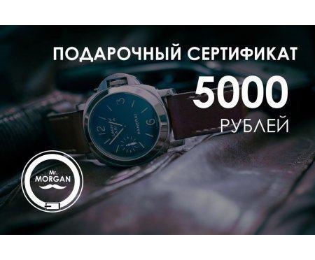 Подарочный сертификат на 5000 рублей PS5000