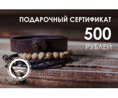 Подарочный сертификат на 500 рублей PS500